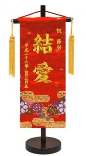 要出典 ひな祭りプレゼント 高田屋人形店 名前旗 金襴桜(赤) 初節句 雛飾り