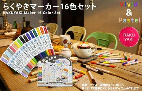 要出典 小学生の誕生日プレゼント エポックケミカル らくやきマーカー 16色セット
