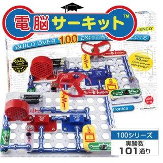 要出典 小学生の誕生日プレゼント 電脳サーキット100