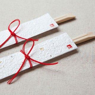 要出典 お食い初め 華もみ和紙の箸袋と箸の2膳セット