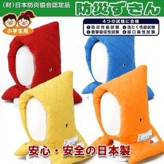 要出典 防災頭巾 日本防炎協会認定 日本製 難燃防災頭巾 小学生用