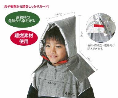 要出典 防災頭巾 アーテック 子供用防災ずきん