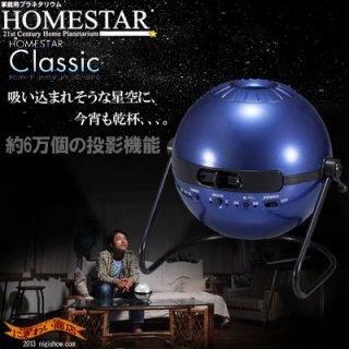要出典 HOMESTAR Classic
