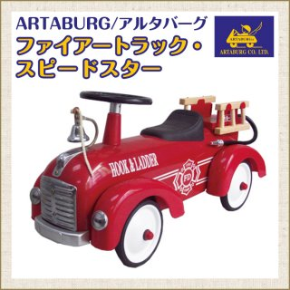 要出典 1歳誕生日 男の子 アルタバーグ ファイアートラック・スピードスター