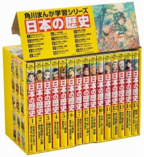要出典 小学男入学祝い 角川まんが学習シリーズ 日本の歴史 全15巻定番セット