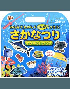 要出典 魚釣り おもちゃ さかなつりマグネットブック