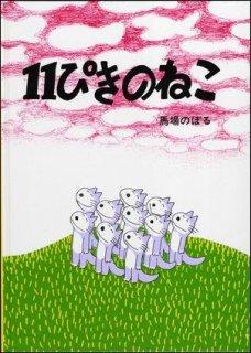要出典 4歳 絵本 11ぴきのねこ