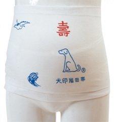 要出典 腹帯 犬印本舗 妊婦帯 岩田帯タイプ いわた