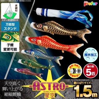要出典 鯉のぼり ベランダ用 鯉のぼり ちりめん星空(アストロ)1.5mスタンダード5色セット