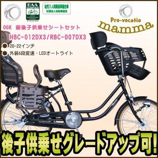 要出典 ママ自転車 子供乗せ自転車 プローウォカティオ・マンマ