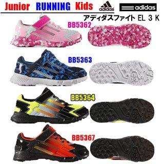 要出典 子供用運動靴 アディダス キッズ アディダスファイト EL 3K