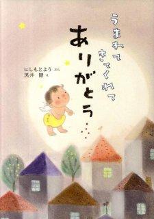 要出典 出産祝い絵本 童心社 うまれてきてくれてありがとう