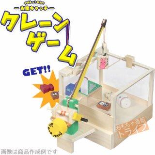 要出典 作るおもちゃ 木製工作キット クレーンゲーム