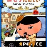 要出典 児童書 おしりたんていファイルシリーズ  ポプラ社