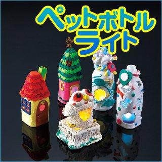 要出典 作るおもちゃ Kクレイ ペットボトルライト