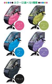 要出典 子供乗せ自転車用レインカバー マルト フロントチャイルドシート用スイートレインカバー