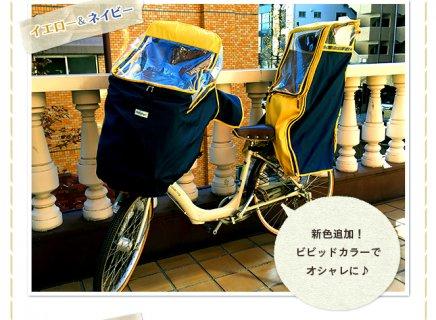 要出典 子供乗せ自転車用レインカバー ハローエンジェル ハイバックタイプ リアチャイルドシート レインカバー