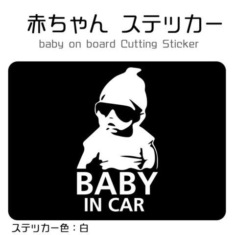 要出典 赤ちゃん ステッカー COOL