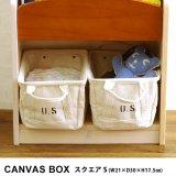 要出典 おむつ収納ケース CANVAS BOX