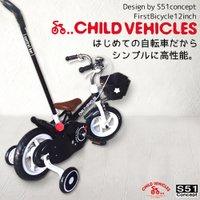 要出典 子供・幼児用自転車 チャイルドヴィーイクルズ12D