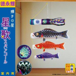 要出典 鯉のぼり 値段 徳永鯉 室内用吊るし飾り