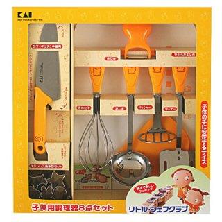 要出典 5歳の誕生日 貝印 リトルシェフクラブ 子供用調理器8点セット