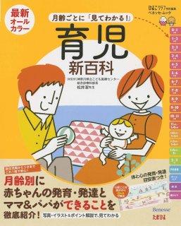 要出典 育児本 最新 月齢ごとに「見てわかる!」育児新百科