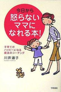 要出典 育児本 今日から怒らないママになれる本!