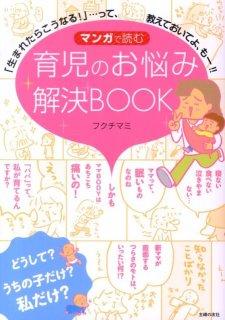 要出典 育児本 マンガで読む 育児のお悩み解決BOOK