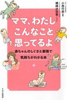 要出典 育児本 ママ、わたしこんなこと思ってるよ 赤ちゃんのしぐさと表情で気持ちがわかる本