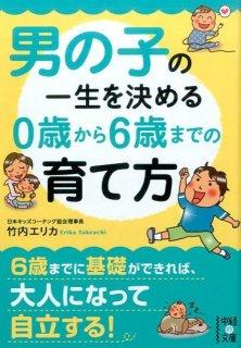 要出典 育児本 男の子の一生を決める 0歳から6歳までの育て方