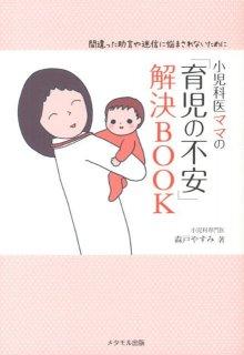 要出典 育児本 小児科医ママの「育児の不安」解決BOOK