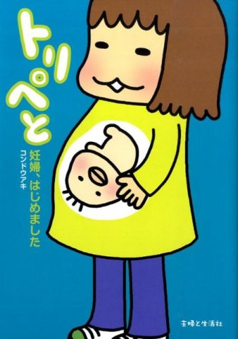要出典 妊娠中 本 トリペと―妊婦、はじめました