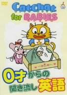 要出典 英語 おもちゃ キャットチャット フォー ベイビーズ 0歳からの聞き流し英語 DVD