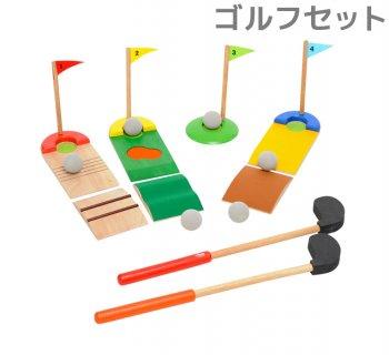要出典 3歳の男の子への誕生日プレゼント ボイラ ゴルフセット