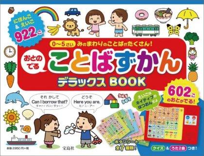 要出典 2歳の男の子の誕生日 宝島社 おとのでることばずかん デラックスブック
