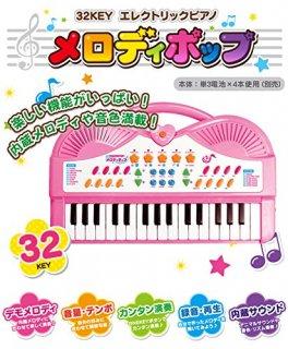 要出典 子供用キーボード エレクトリックピアノ メロディポップ