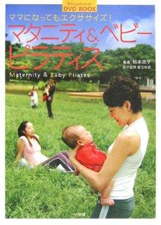 要出典 マタニティビクス・マタニティピラティスのDVD マタニティ&ベビーピラティス ママになってもエクササイズ!