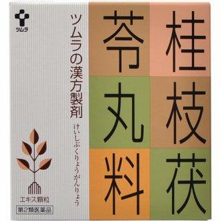 要出典 ツムラ漢方 桂枝茯苓丸料
