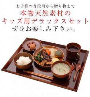 要出典 子供用食器 三好漆器 天然木製 キッズ食器DXセット