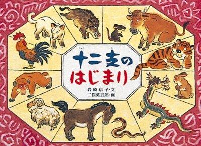 要出典 昔話の絵本 十二支のはじまり 日本の民話えほん