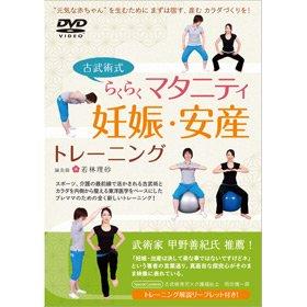 要出典 マタニティビクス・ピラティスのDVD 古武術式らくらくマタニティ 妊娠・安産トレーニング