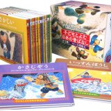 要出典 絵本セット 子どもとよむ日本の昔ばなし 全12巻