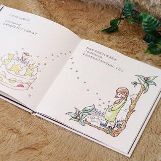 要出典 面白い 珍しい 出産祝い 生まれてきた子どもへの絵本 「こかげちゃんあのね」