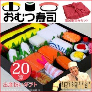 要出典 面白い出産祝 ワイヤーオレンジ おむつ寿司(15貫) 風呂敷包みセット