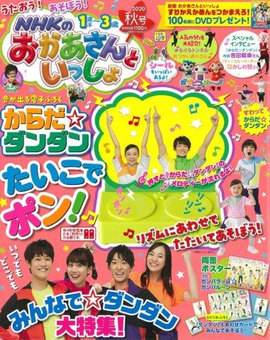 要出典 幼児雑誌 NHKのおかあさんといっしょ