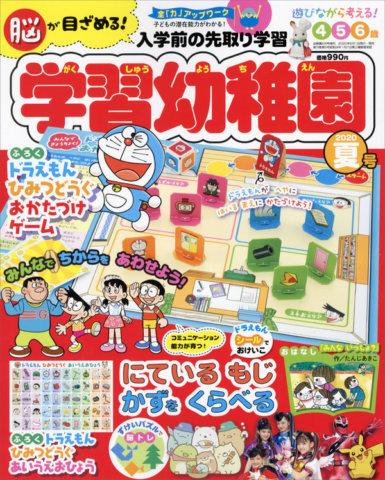 要出典 幼児雑誌 入学準備 小学館 学習幼稚園