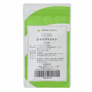 要出典 セロトニンサプリメント セロトニンサプリメント リッチパウダー 国産原料、国内生産のL-トリプトファン