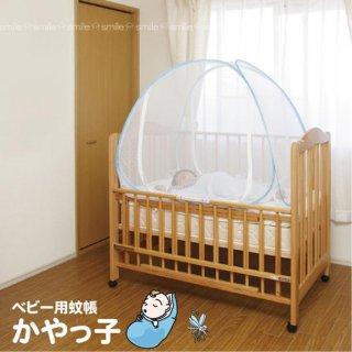 要出典 赤ちゃんの虫除け ベビー用蚊帳 かやっ子