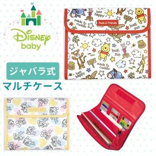 要出典 ディズニー母子手帳ケース Disney ジャバラ型 マルチケース くまのプーさん ベビーミッキー